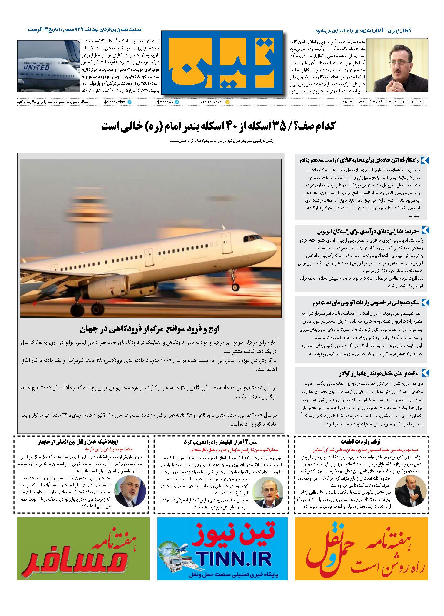 روزنامه الکترونیک 4 خرداد ماه 98