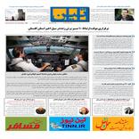 روزنامه تین|شماره 222| 22 اردیبهشت ماه 98