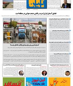 روزنامه تین | شماره 373| 4 دی ماه 98