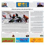روزنامه تین | شماره 331| 1 آبان ماه 98