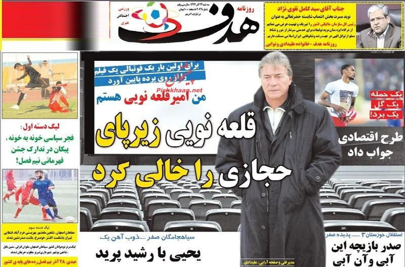 عناوین اخبار روزنامه هدف در روز سه شنبه 24 آذر 1394 :
