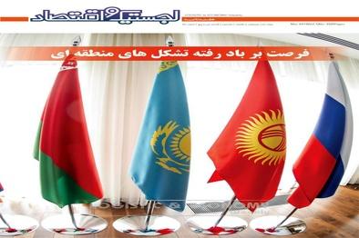 سی وپنجمین هفته نامه لجستیک و اقتصاد با محوریت «بررسی تاثیر توافقنامه اورسیا بر اقتصاد ایران در زمان تحریم»