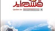 نهمین شماره ماهنامه قشمایر منتشر شد