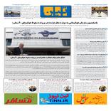 روزنامه تین | شماره 327| 24 مهر ماه 98