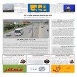روزنامه تین | شماره 740| 28 شهریورماه 1400