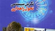 ماهنامه راهبران  شماره 117 خرداد و تیر ماه 99