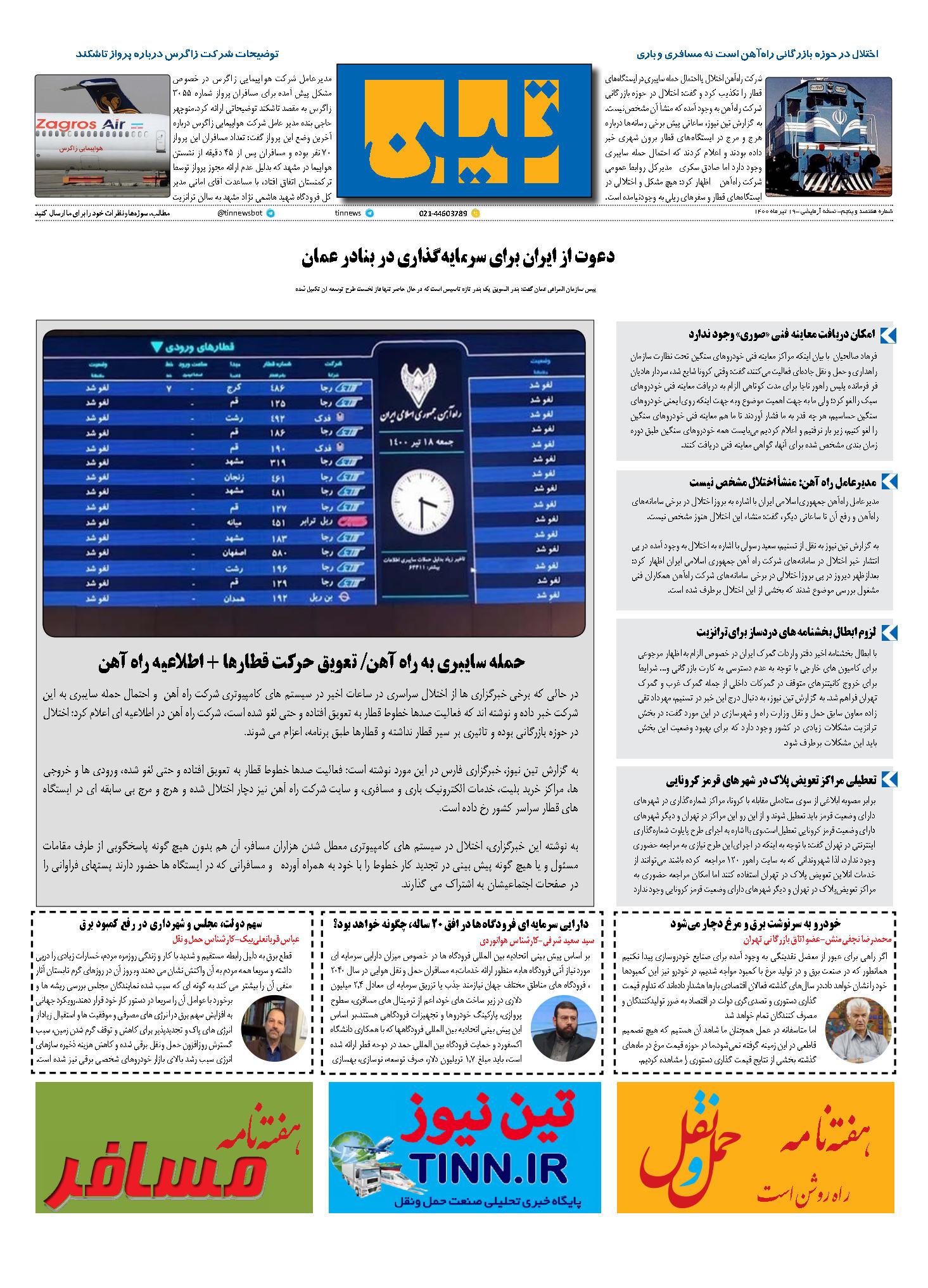 روزنامه الکترونیک 19 تیر ماه 1400