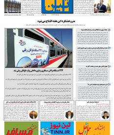 روزنامه تین | شماره 375| 8 دی ماه 98