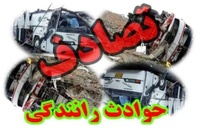 افزایش تلفات تصادفات جادهای در محور اردبیل-مغان