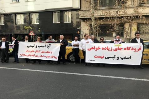 اعتراض تاکسیداران فرودگاه امام به تاکسیهای اینترنتی