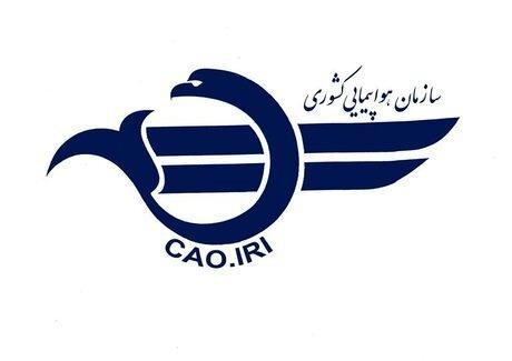 اطلاعیه سازمان هواپیمایی درباره تعرض جنگندههای آمریکایی