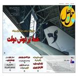 شماره 292 هفتهنامه «حملونقل» منتشر شد