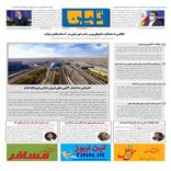 روزنامه تین | شماره 708| 22 تیرماه 1400