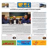 روزنامه تین| شماره 76| 3 مهر ماه 97