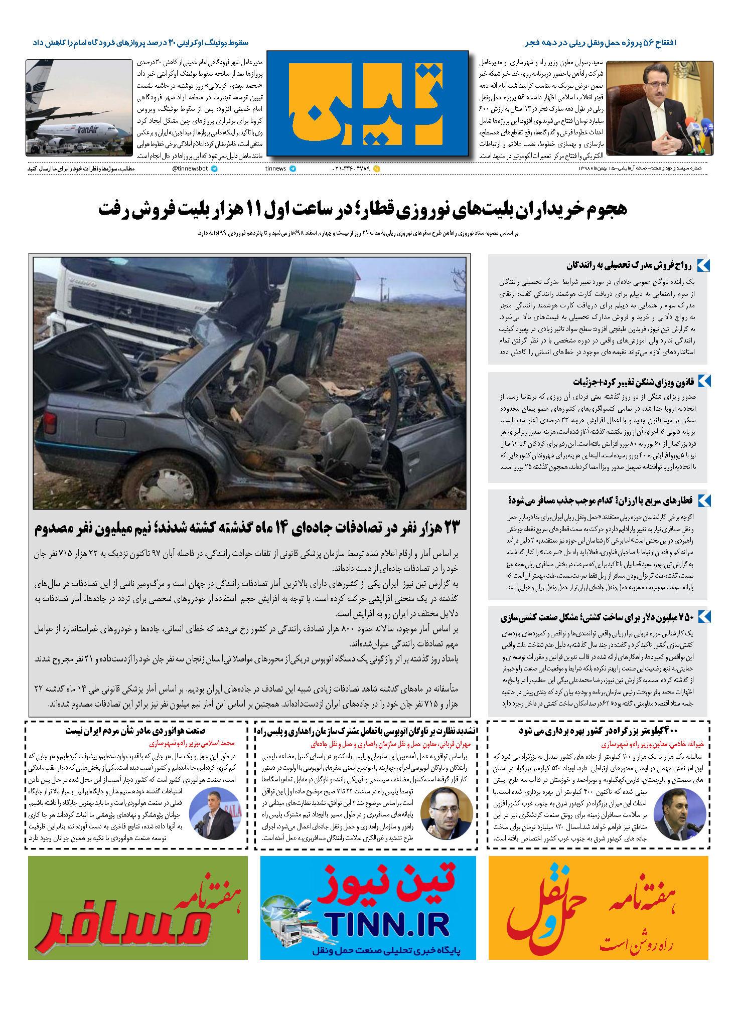 روزنامه الکترونیک 15 بهمن ماه 98