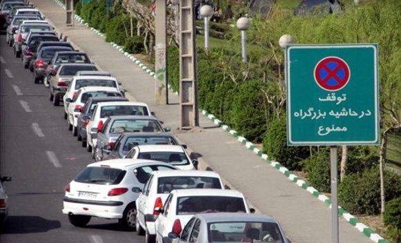 بیتوجهی رانندگان به ممنوعیت توقف در حاشیه بزرگراهها