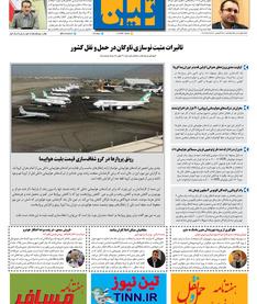 روزنامه تین   شماره 458  7 خرداد ماه 99