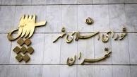 انتخاب اعضای کمیسیون های شورای شهر تهران