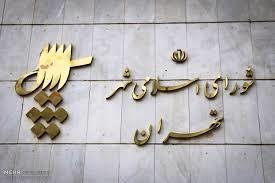 مشخصات اعضای شورای ششم تهران؛ پیشینه کاری و سیاسی