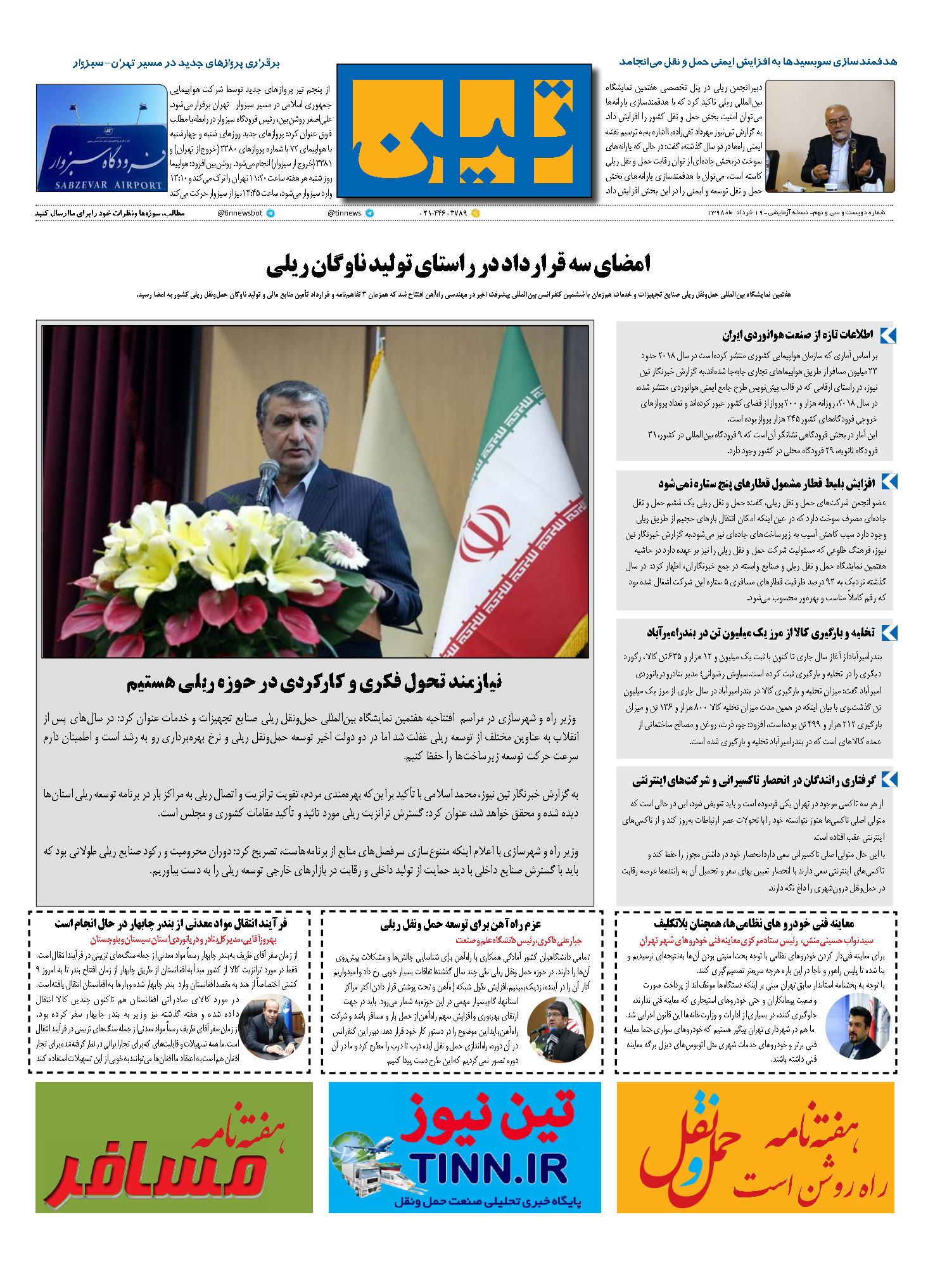 روزنامه الکترونیک 19 خرداد ماه 98
