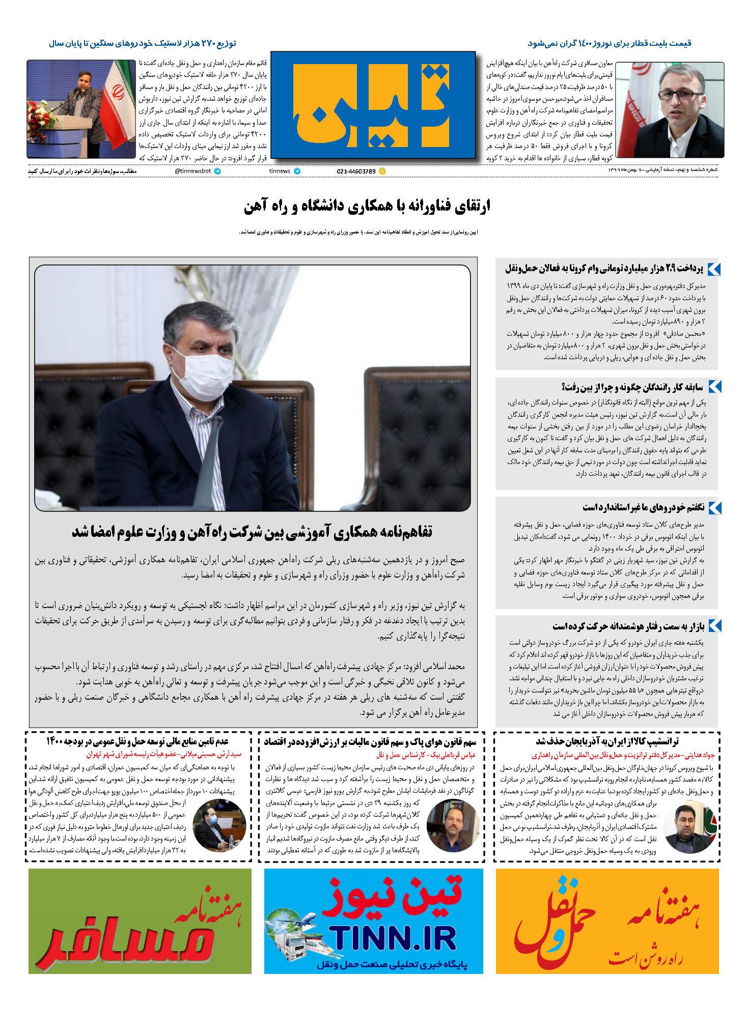 روزنامه الکترونیک 7 بهمن ماه 99