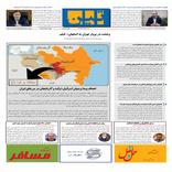 روزنامه تین | شماره 750| 17 مهرماه 1400