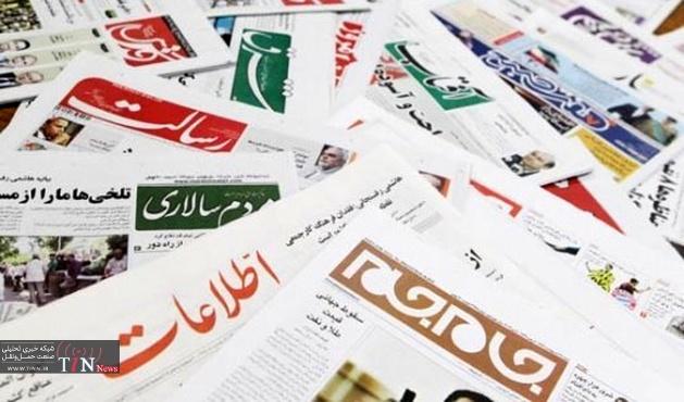 صفحه اول روزنامههای امروز / ۱۵ اسفند