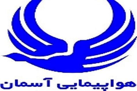 افزایش پرواز شرکت هواپیمایی آسمان در مسیر شیراز - آبادان - شیراز