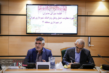 جلسه شورای مدیران حوزه معاونت حمل و نقل و ترافیک شهرداری تهران در شهرداری منطقه 4