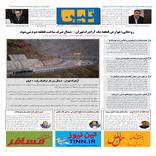روزنامه تین | شماره 409|6 اسفند ماه 98