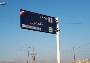 نامگذاری کوچهها و معابر شهرک ابوالفضل در شهر ایذه
