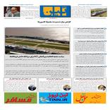 روزنامه تین | شماره 522| 25 شهریور ماه 99
