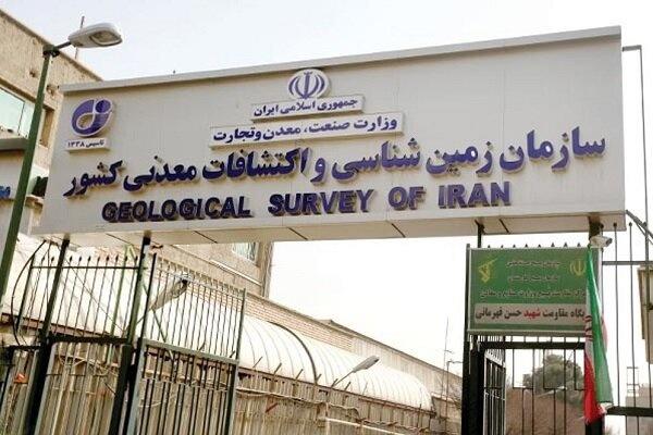 سازمان های زمین شناسی ایران و دانمارک با یکدیگر همکاری می کنند