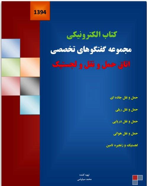 ◄ کتاب الکترونیکی مجموعه گفتگوهای تخصصی در حوزه حمل و نقل و لجستیک