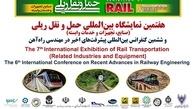 رونمایی از آخرین دستاوردهای ریلی در هفتمین نمایشگاه بین المللی حمل و نقل ریلی
