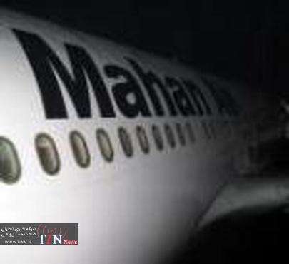 ◄ هواپیمایی ماهان: اعتراض مهمانداران شایعه است؛ لزومی به پاسخگویی نیست