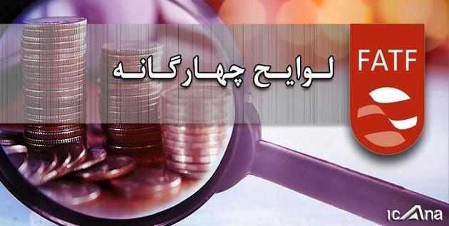 انتقاد از ابلاغ قوانین تصویب نشده مربوط به FATF توسط دولت
