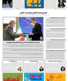 روزنامه تین   شماره 473  8 تیر ماه 99
