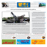 روزنامه تین | شماره 503| 22 مرداد ماه 99