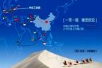 ایده بلندپروازانه جاده ابریشم/تلاشی برای رهبری جهان یا دخالت چین در نظم نوین جهانی؟