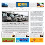 روزنامه تین | شماره 610| 8 بهمن ماه 99