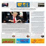 روزنامه تین| شماره 105| 15 آبان ماه 97