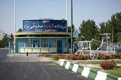 آگهی فراخوان انجام امور خدمات نگهداری و راهبری تاسیسات مکانیکی و الکترونیکی فرودگاه یزد