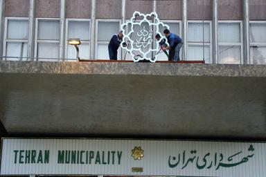 تدوین بودجه ۹۷ شهرداری تهران بر اساس برنامه سوم پایتخت