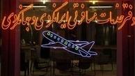 تعلیق و لغو 4 دفتر خدمات مسافرت هوایی