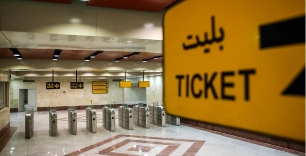 سفری مناسب با کارت بلیت های مبلغ دار متروی تهران و حومه