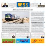 روزنامه تین | شماره 597| 20 دی ماه 99