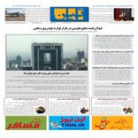 روزنامه تین | شماره 321| 16 مهر ماه 98