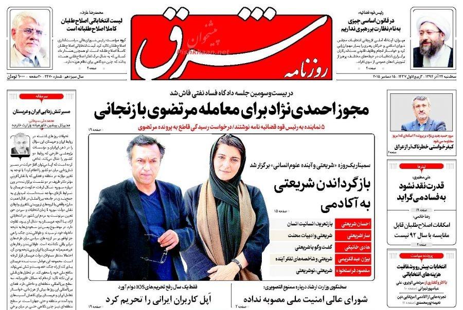 عناوین اخبار روزنامه شرق در روز سه شنبه 24 آذر 1394 :