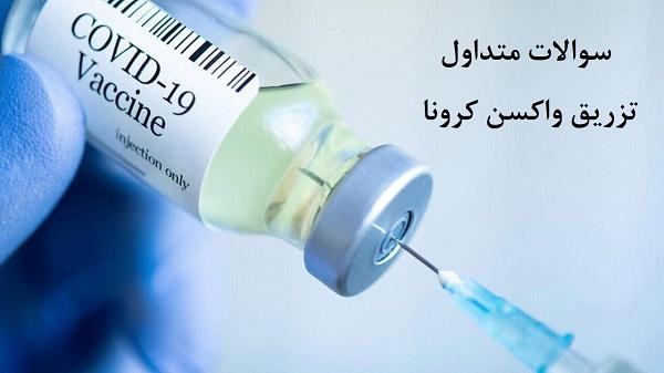 واکسن کرونا و ۲۸ سوال متداول +پاسخ